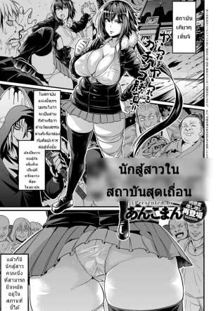 นักสู้สาว สถาบันเถื่อน – [Ankoman] Moudokusei Martial Arts (COMIC Anthurium 2018-08)